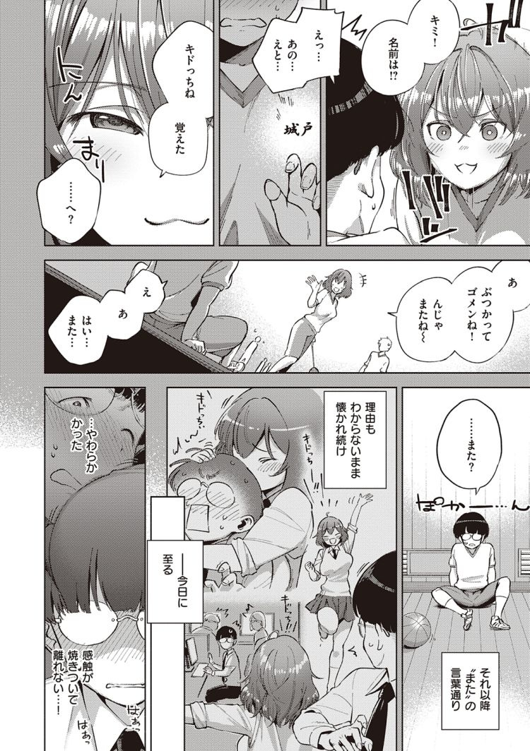 【JKエロ漫画】やみつきフェロモンを出す先輩に可愛がられるキノコヘアーの陰キャは授業サボってトイレで先輩とww00006