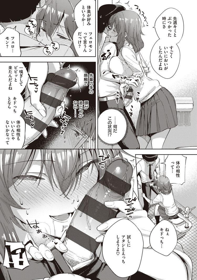 【JKエロ漫画】やみつきフェロモンを出す先輩に可愛がられるキノコヘアーの陰キャは授業サボってトイレで先輩とww00009