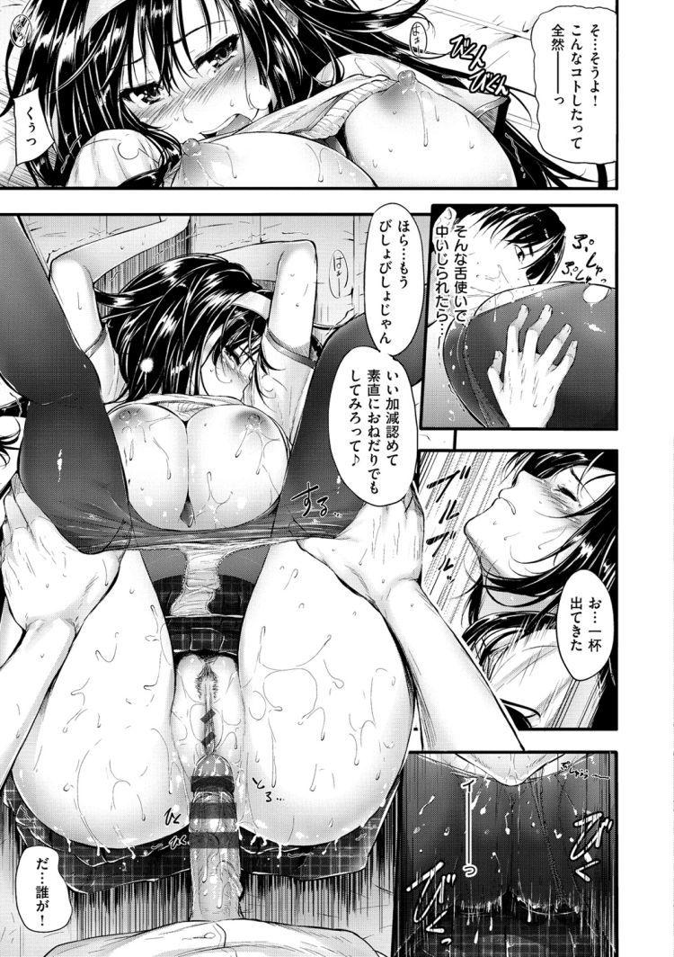 【JKエロ漫画】校内で不純異性交遊でセックスばかりしている生徒を生徒会長の巨乳で更生させてやる!!00009