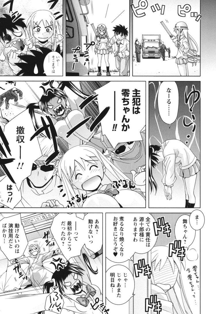 【JKエロ漫画】素直になれないツインテール女子校生に告白をさせてから動けないオチンポに濃厚フェラで射精させてから騎乗位で一緒にイって中出ししちゃう00009