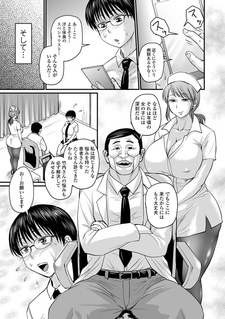 【JKエロ漫画】淫臭女子はフェロモン出しまくってクリニックで先生と看護師とエッチに3P!!00003