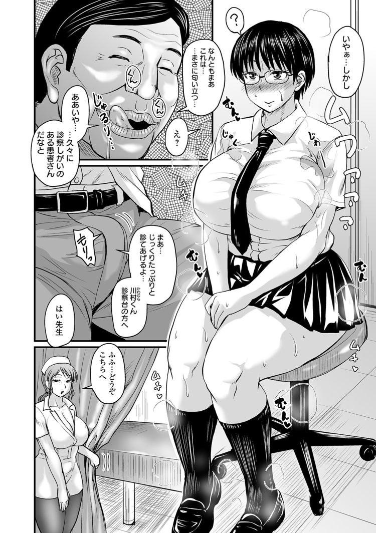 【JKエロ漫画】淫臭女子はフェロモン出しまくってクリニックで先生と看護師とエッチに3P!!00004