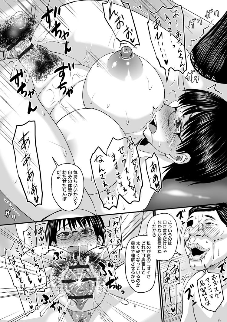 【JKエロ漫画】淫臭女子はフェロモン出しまくってクリニックで先生と看護師とエッチに3P!!00016