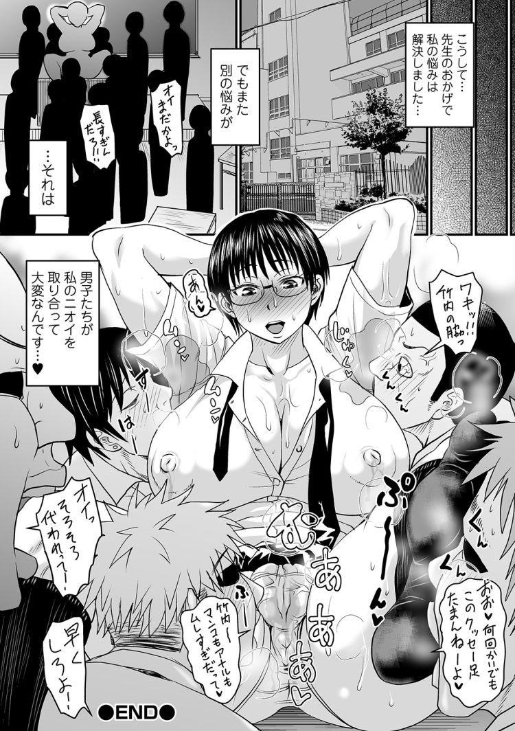 【JKエロ漫画】淫臭女子はフェロモン出しまくってクリニックで先生と看護師とエッチに3P!!00022