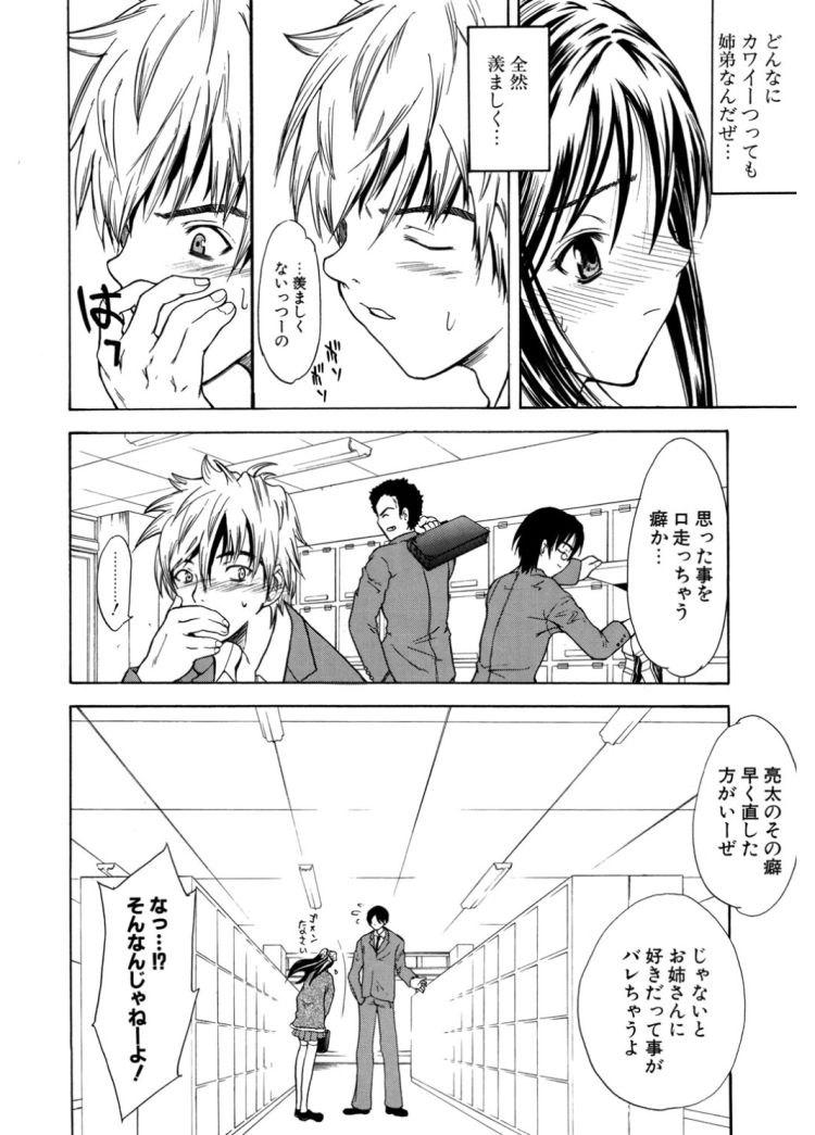 【JKエロ漫画】実の弟の上着でクンカクンカしている清楚系女子校生が弟にバレたので興奮してキスしてしまいそれから69してからバックで突き中出しフィニッシュしちゃう00002