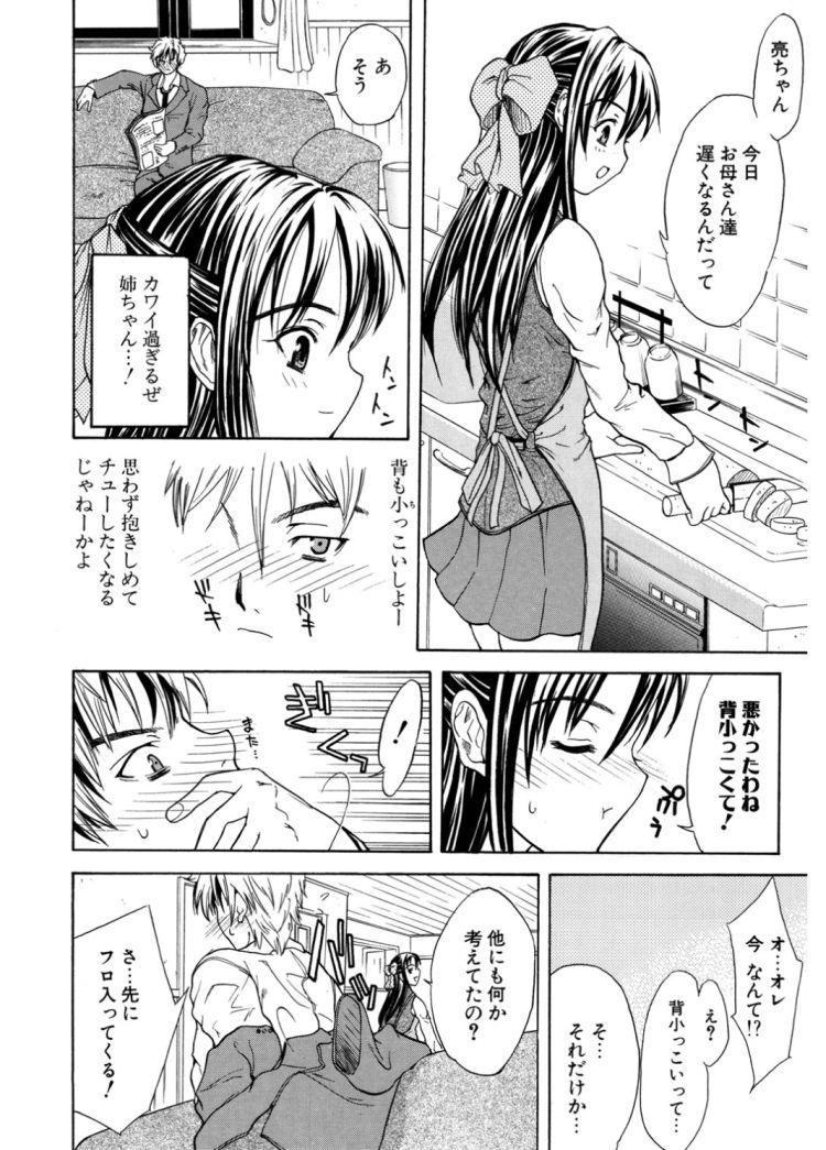 【JKエロ漫画】実の弟の上着でクンカクンカしている清楚系女子校生が弟にバレたので興奮してキスしてしまいそれから69してからバックで突き中出しフィニッシュしちゃう00004