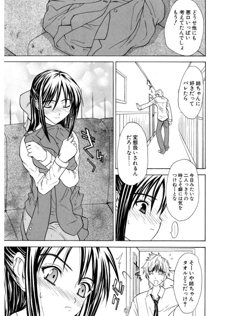 【JKエロ漫画】実の弟の上着でクンカクンカしている清楚系女子校生が弟にバレたので興奮してキスしてしまいそれから69してからバックで突き中出しフィニッシュしちゃう00005
