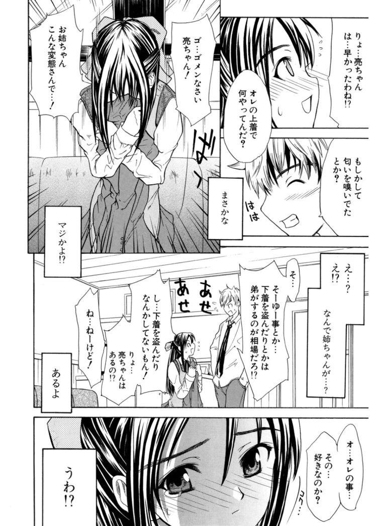 【JKエロ漫画】実の弟の上着でクンカクンカしている清楚系女子校生が弟にバレたので興奮してキスしてしまいそれから69してからバックで突き中出しフィニッシュしちゃう00006