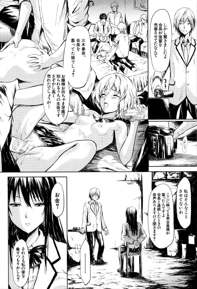 【JKエロ漫画】後輩は売春されたJKは監禁されて男の性奴隷になる・・・00002