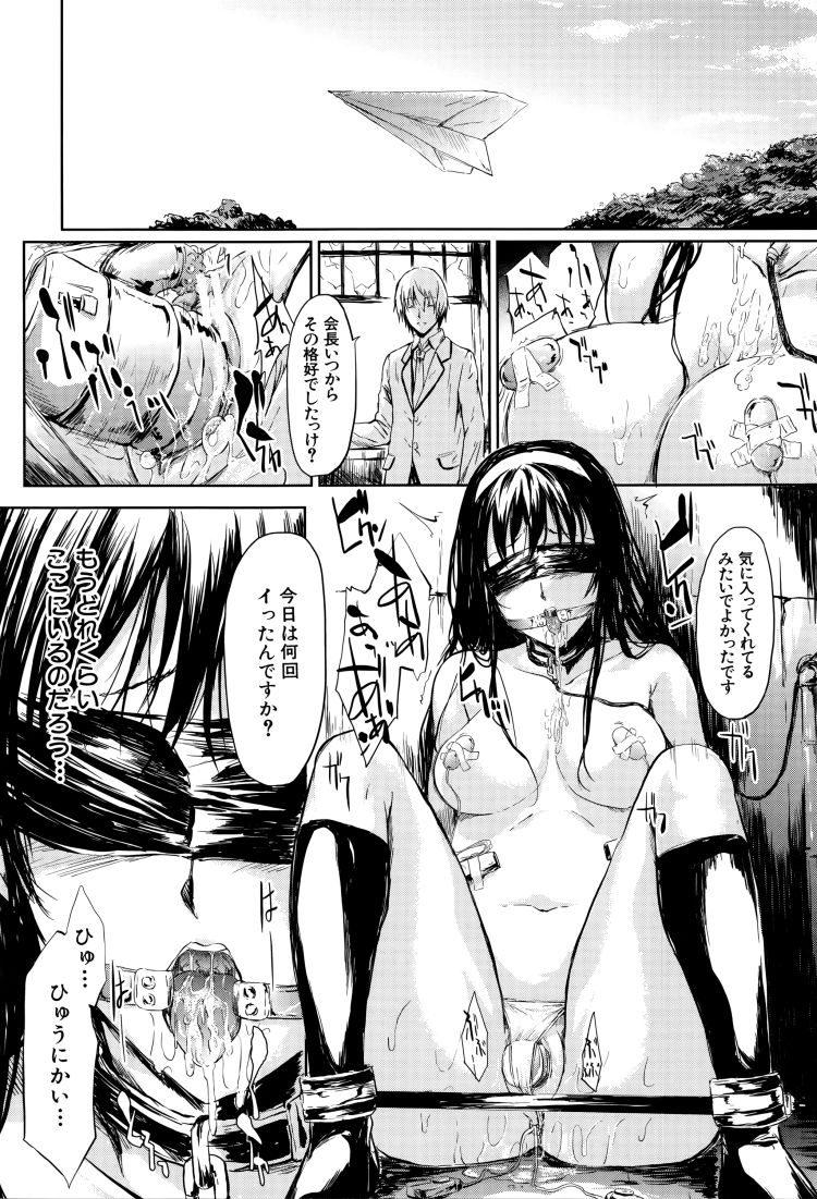 【JKエロ漫画】後輩は売春されたJKは監禁されて男の性奴隷になる・・・00024
