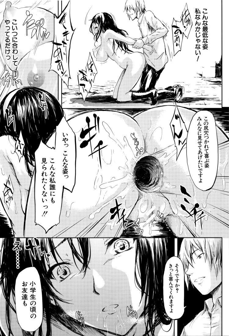【JKエロ漫画】後輩は売春されたJKは監禁されて男の性奴隷になる・・・00029