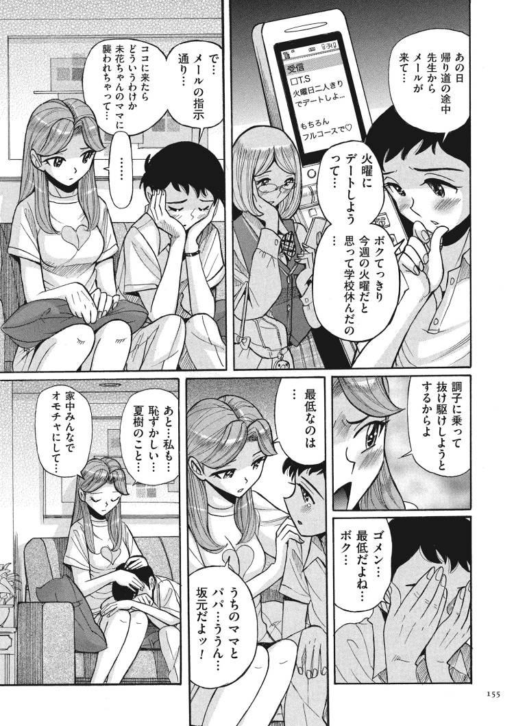 【JKエロ漫画】性欲の強いJKをお姉ちゃんが気に入り弟の目の前でレズプレイ!!00003