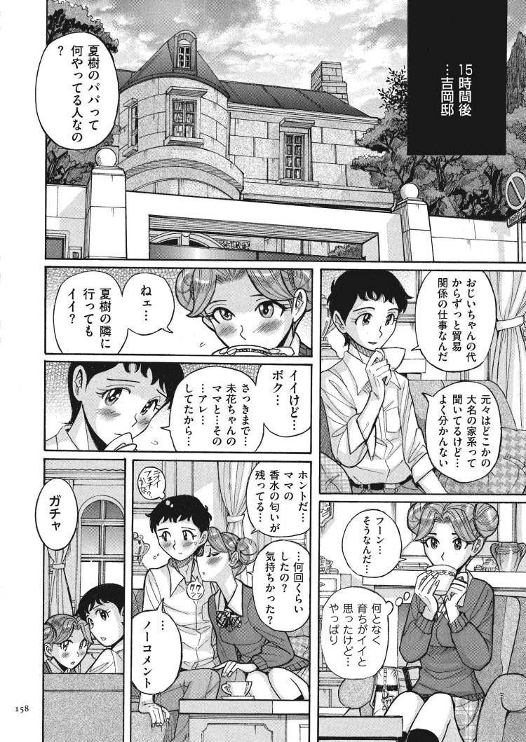 【JKエロ漫画】性欲の強いJKをお姉ちゃんが気に入り弟の目の前でレズプレイ!!00006