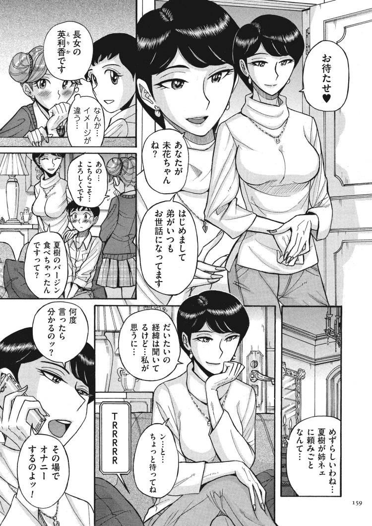 【JKエロ漫画】性欲の強いJKをお姉ちゃんが気に入り弟の目の前でレズプレイ!!00007