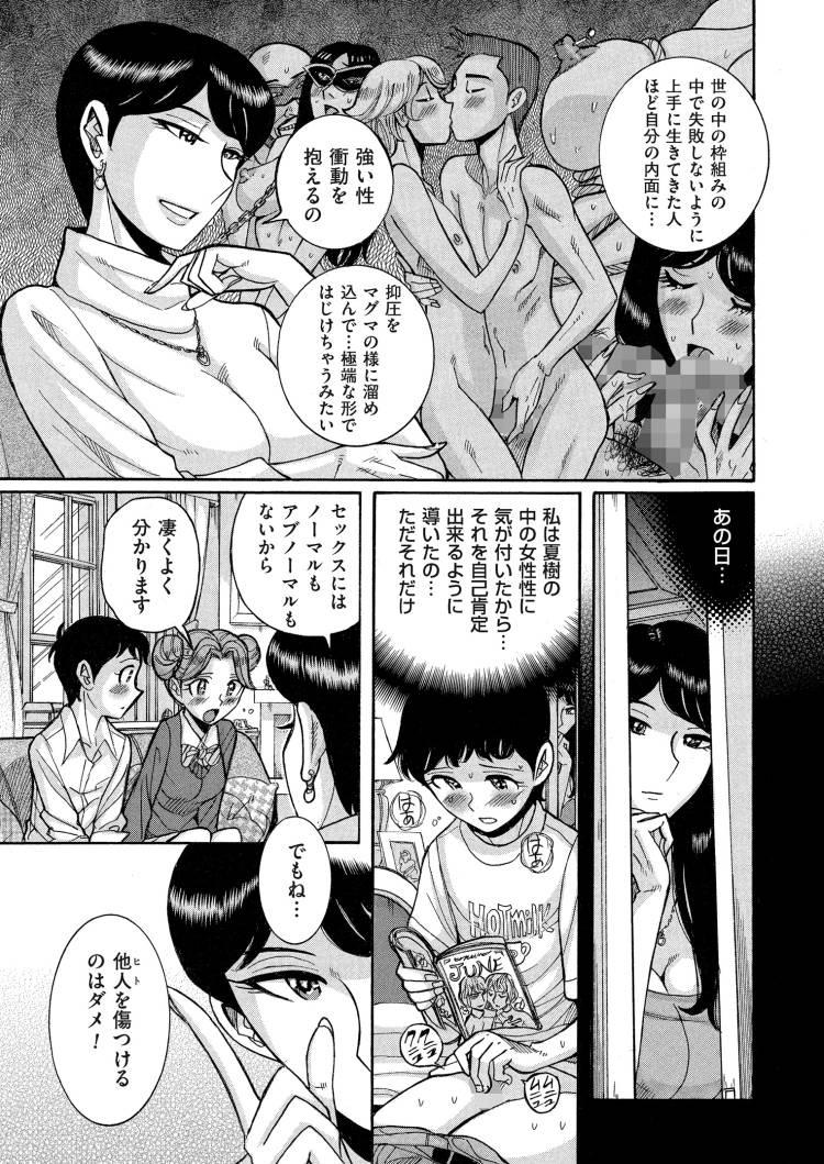 【JKエロ漫画】性欲の強いJKをお姉ちゃんが気に入り弟の目の前でレズプレイ!!00009