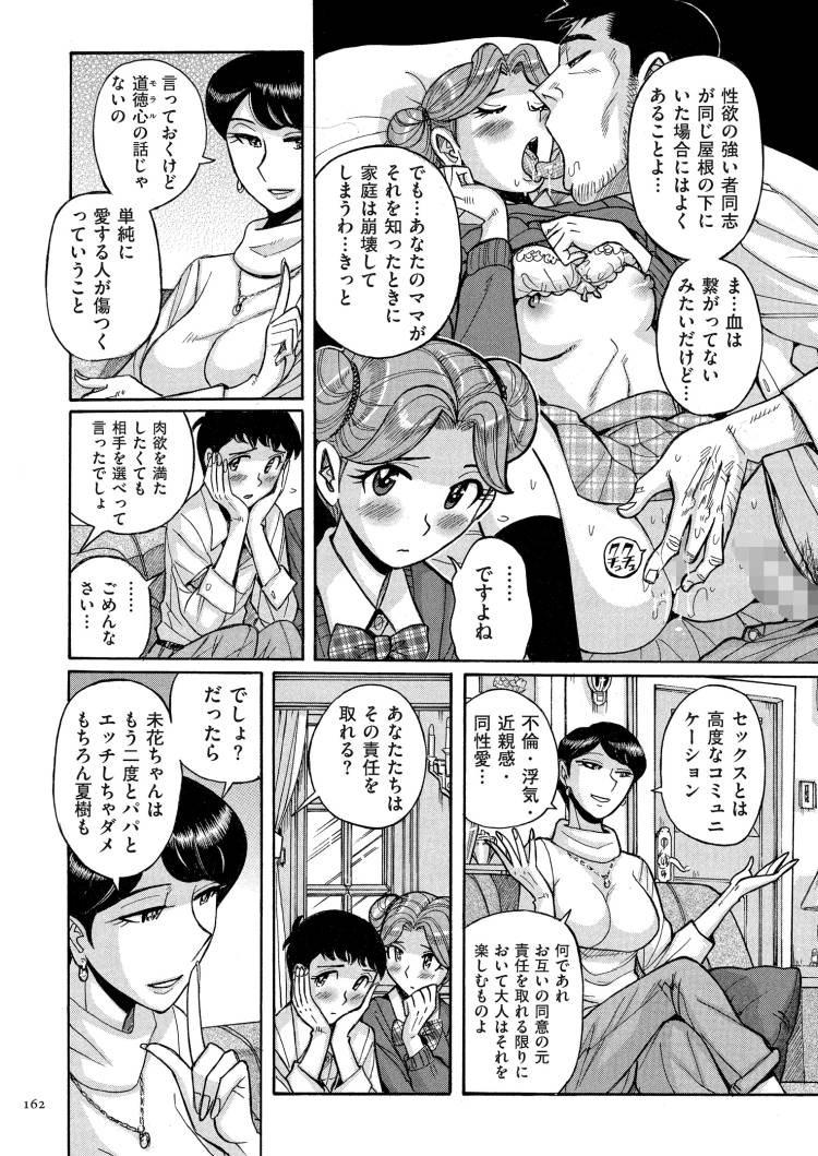 【JKエロ漫画】性欲の強いJKをお姉ちゃんが気に入り弟の目の前でレズプレイ!!00010