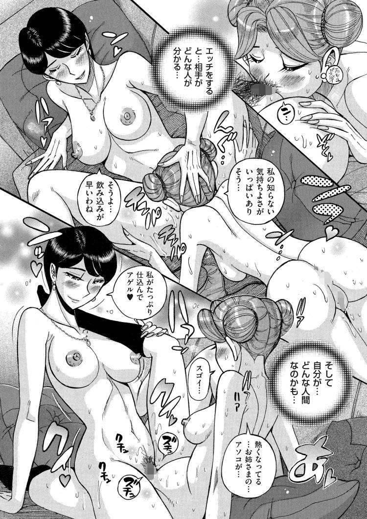 【JKエロ漫画】性欲の強いJKをお姉ちゃんが気に入り弟の目の前でレズプレイ!!00017