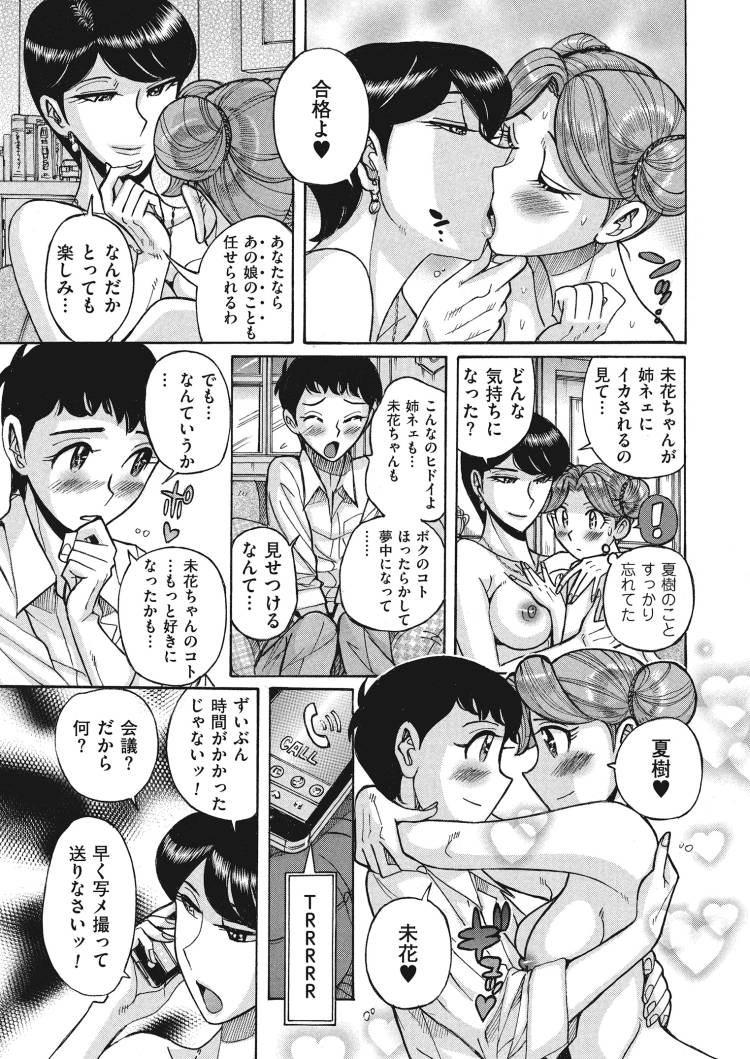 【JKエロ漫画】性欲の強いJKをお姉ちゃんが気に入り弟の目の前でレズプレイ!!00019