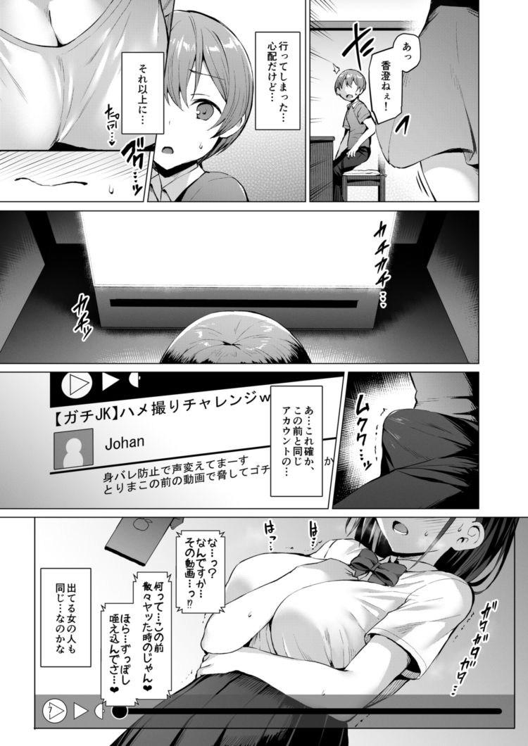 【JKエロ漫画】爆乳女子校生がいつも寝取られ動画でセックスしているし日々エスカレートしていき最終的には本人だとバレるような生ハメセックスで妊娠までしちゃった00006