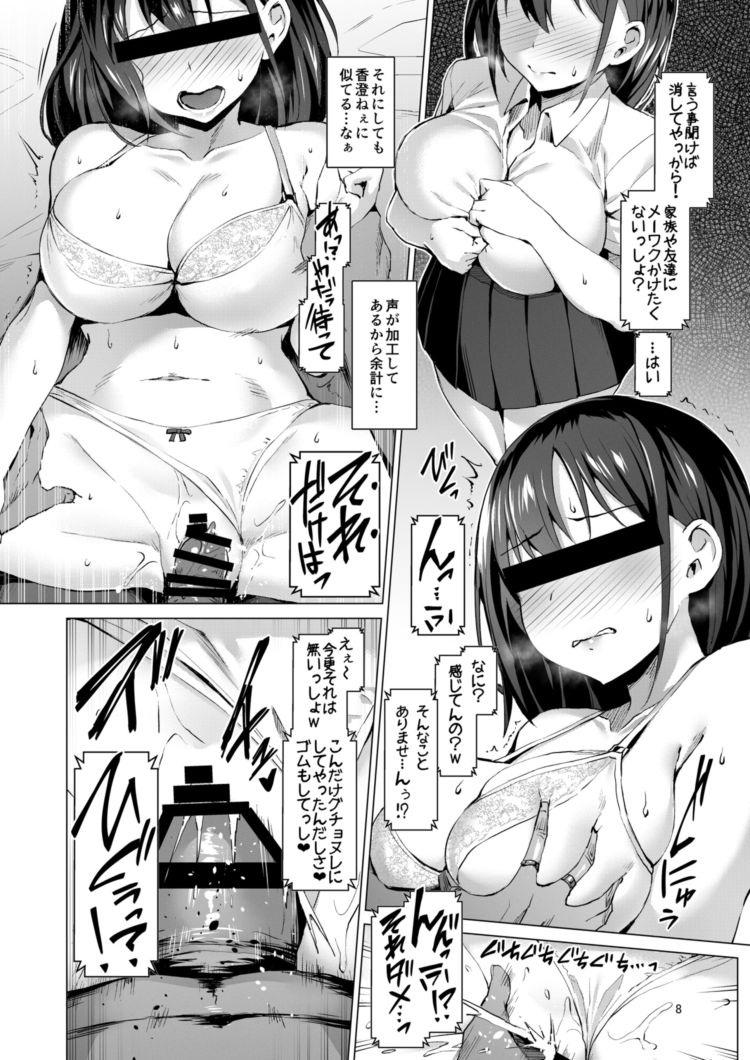 【JKエロ漫画】爆乳女子校生がいつも寝取られ動画でセックスしているし日々エスカレートしていき最終的には本人だとバレるような生ハメセックスで妊娠までしちゃった00007