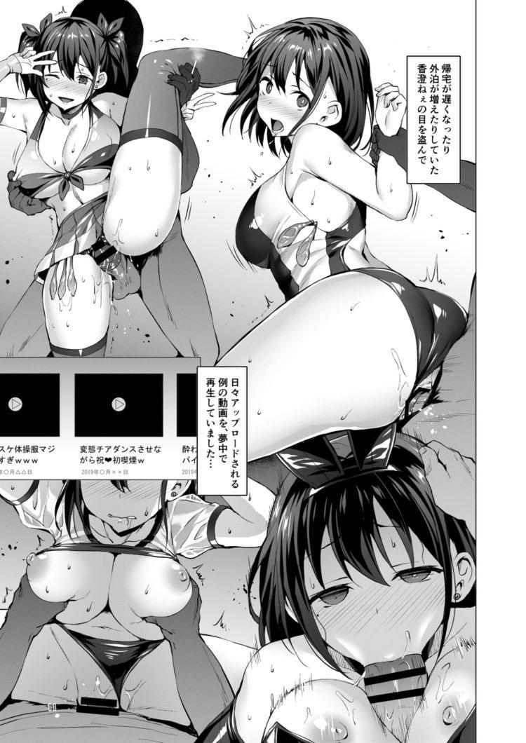 【JKエロ漫画】爆乳女子校生がいつも寝取られ動画でセックスしているし日々エスカレートしていき最終的には本人だとバレるような生ハメセックスで妊娠までしちゃった00010