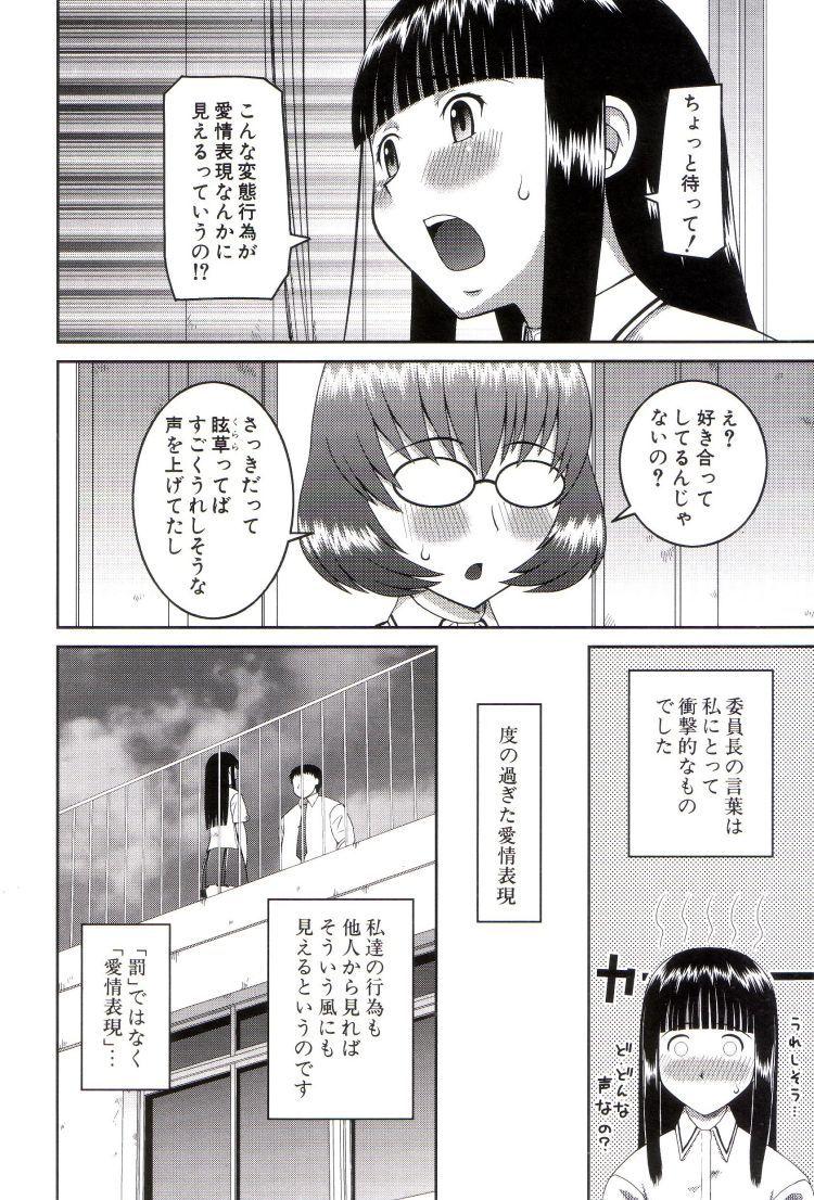 【JKエロ漫画】特殊な性癖を持ったJKはローター突っ込んで電車乗ったり公園でノーパン放尿プレイをして観覧車や映画館で先生と・・・00002
