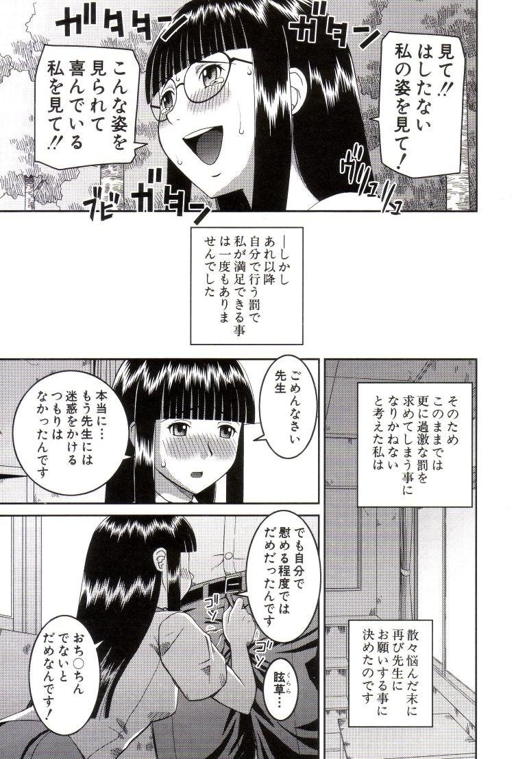 【JKエロ漫画】特殊な性癖を持ったJKはローター突っ込んで電車乗ったり公園でノーパン放尿プレイをして観覧車や映画館で先生と・・・00009