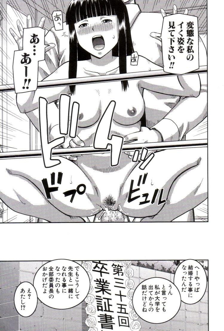 【JKエロ漫画】特殊な性癖を持ったJKはローター突っ込んで電車乗ったり公園でノーパン放尿プレイをして観覧車や映画館で先生と・・・00029
