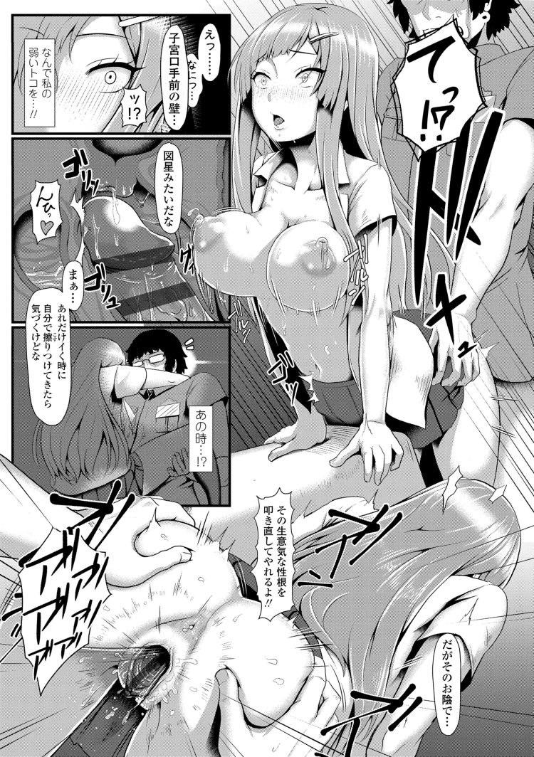 【JKエロ漫画】ギャルの女子校生が夜の教室でセックスをしていると警備員の人も一緒に混ざって3Pセックスをすることになって後日またギャルJKとHをしておっぱい揉み中出しセックスを決めちゃった。00015