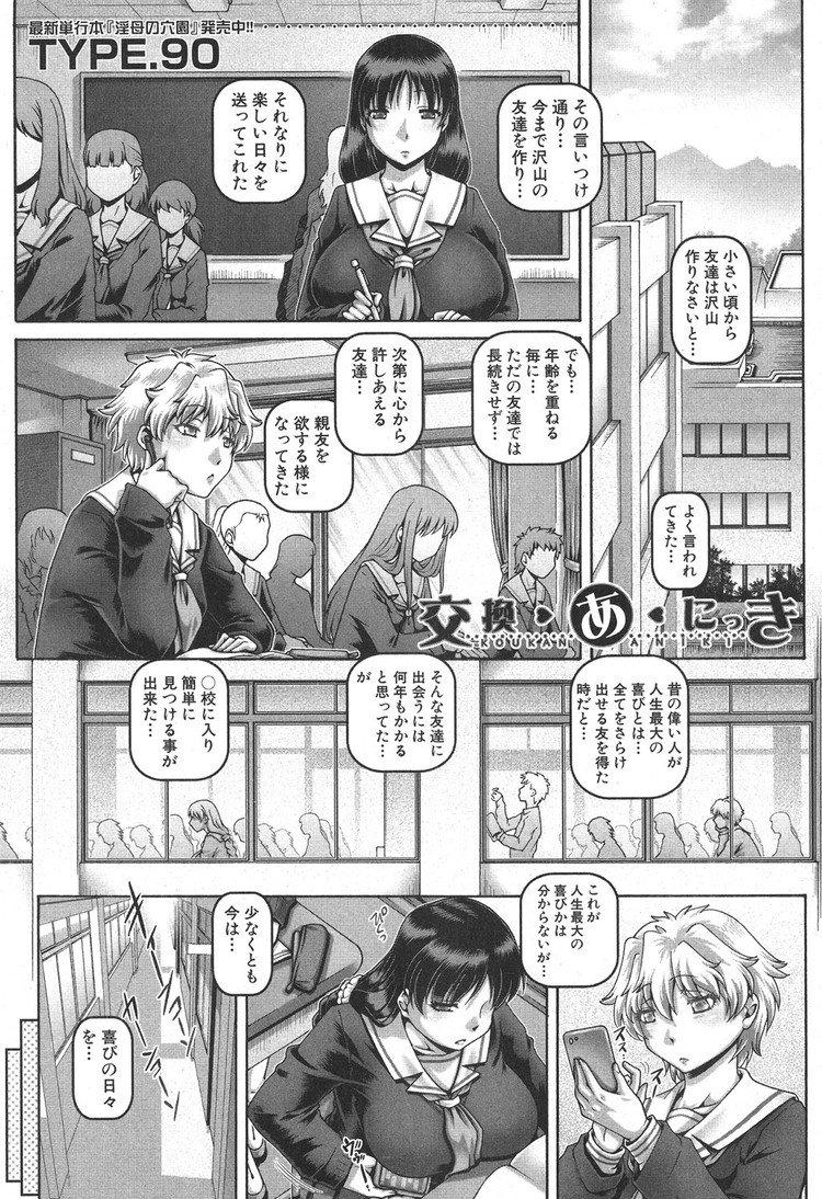 【JKエロ漫画】クラスでは普通の学生なのに体育倉庫でJK同士でバイブ使ってセックスするJKたちはお互いのお兄ちゃんを交換して3Pからの集団セックス!!00001