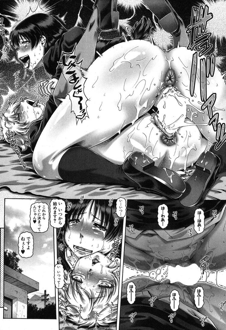 【JKエロ漫画】クラスでは普通の学生なのに体育倉庫でJK同士でバイブ使ってセックスするJKたちはお互いのお兄ちゃんを交換して3Pからの集団セックス!!00006