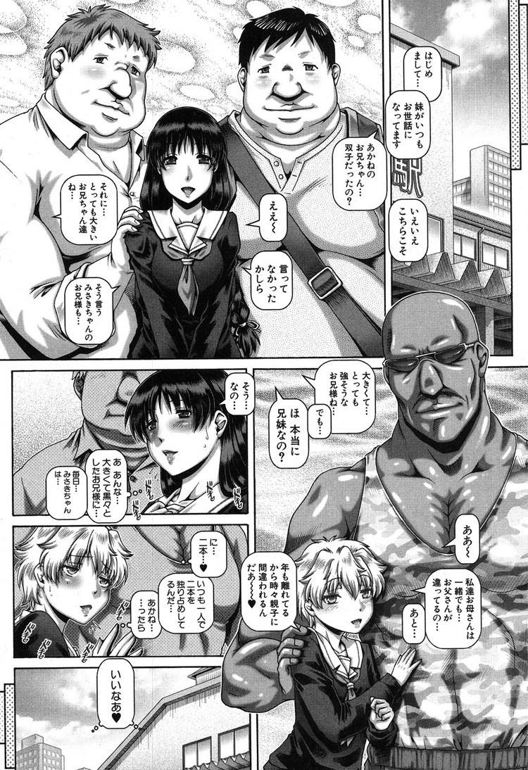 【JKエロ漫画】クラスでは普通の学生なのに体育倉庫でJK同士でバイブ使ってセックスするJKたちはお互いのお兄ちゃんを交換して3Pからの集団セックス!!00007