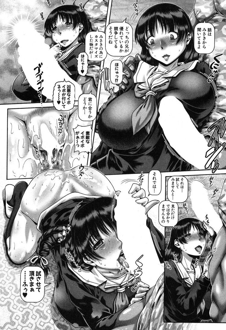 【JKエロ漫画】クラスでは普通の学生なのに体育倉庫でJK同士でバイブ使ってセックスするJKたちはお互いのお兄ちゃんを交換して3Pからの集団セックス!!00012