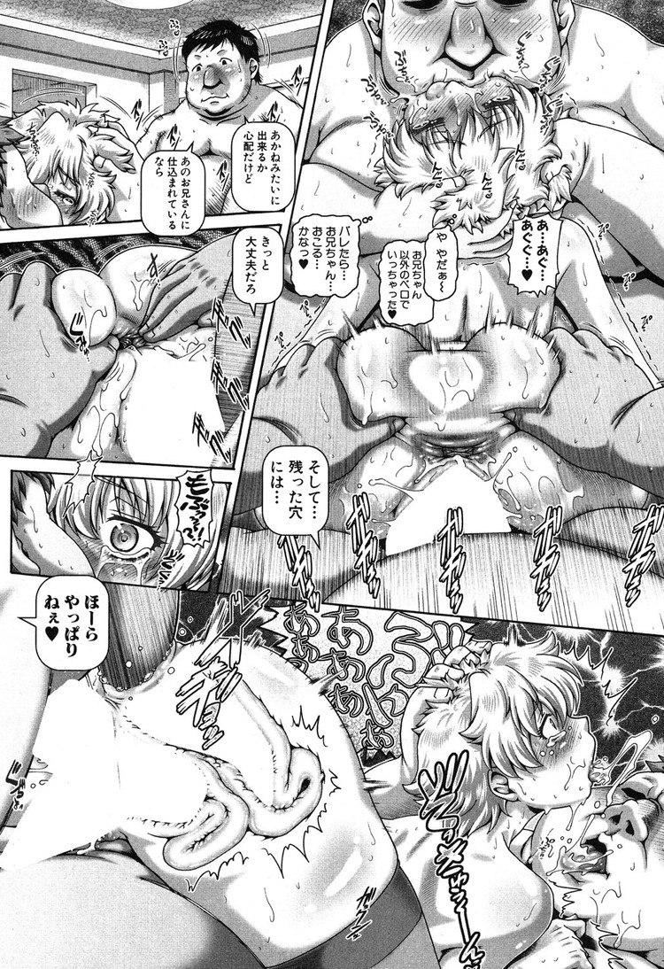 【JKエロ漫画】クラスでは普通の学生なのに体育倉庫でJK同士でバイブ使ってセックスするJKたちはお互いのお兄ちゃんを交換して3Pからの集団セックス!!00028