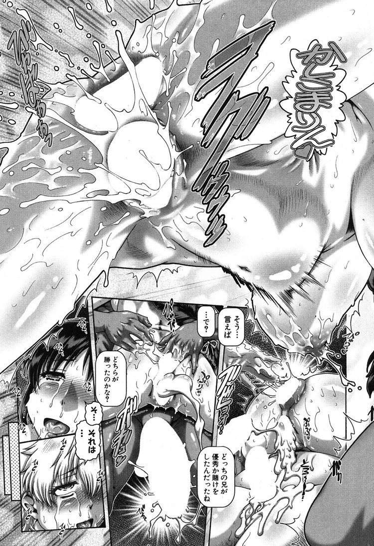 【JKエロ漫画】クラスでは普通の学生なのに体育倉庫でJK同士でバイブ使ってセックスするJKたちはお互いのお兄ちゃんを交換して3Pからの集団セックス!!00035