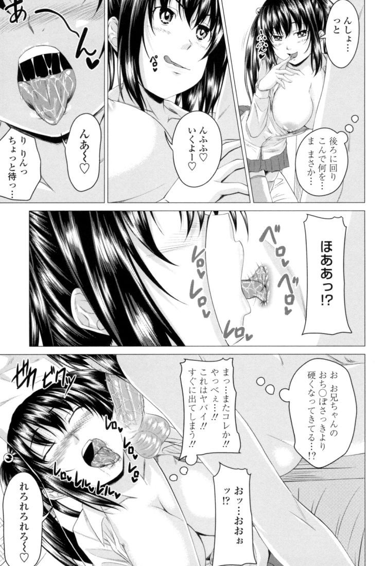 【Jkエロ漫画】JK3姉妹と付き合うことになったお兄ちゃんは一本のチンコを3姉妹になめさせてビンビンになったチンコを順番に挿入!!00005