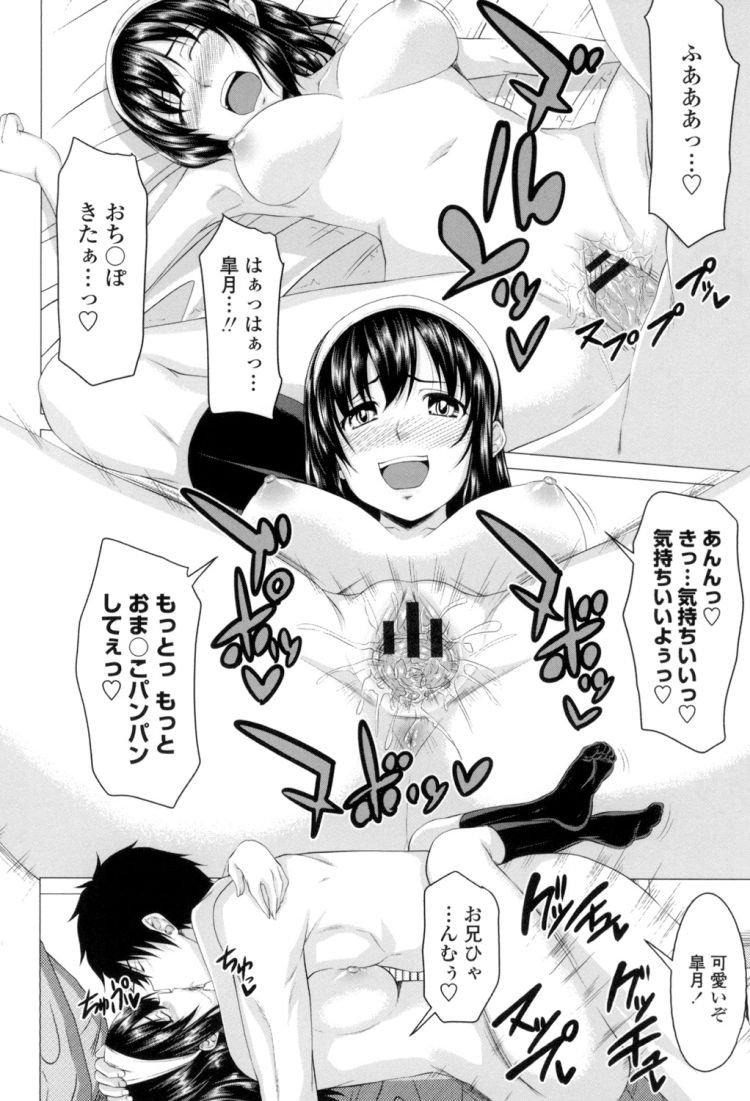 【Jkエロ漫画】JK3姉妹と付き合うことになったお兄ちゃんは一本のチンコを3姉妹になめさせてビンビンになったチンコを順番に挿入!!00014