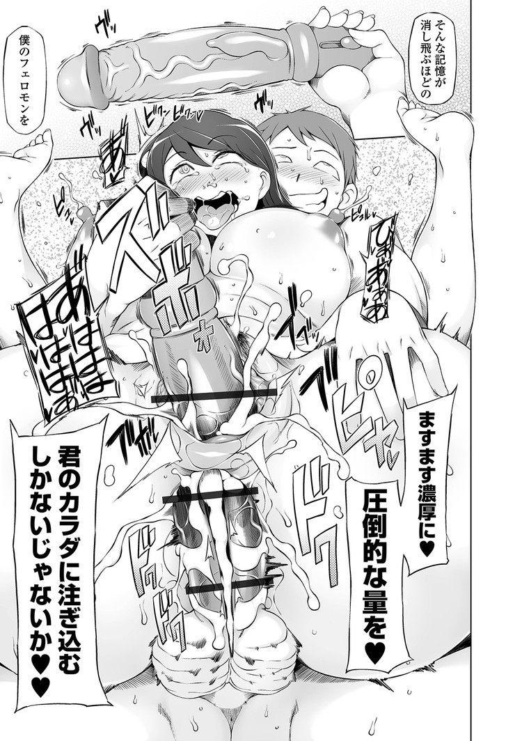 【Jkエロ漫画】特異質なフェロモンでどんな女も洗脳する男は妹から犯して覗いていたJKをベットに誘って親が一階にいるのに犯しまくるww00019
