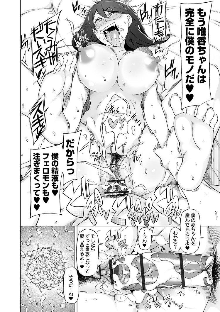【Jkエロ漫画】特異質なフェロモンでどんな女も洗脳する男は妹から犯して覗いていたJKをベットに誘って親が一階にいるのに犯しまくるww00022