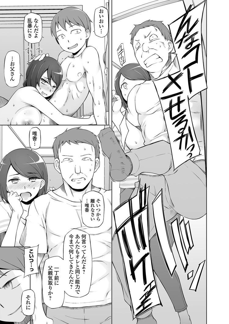 【Jkエロ漫画】特異質なフェロモンでどんな女も洗脳する男は妹から犯して覗いていたJKをベットに誘って親が一階にいるのに犯しまくるww00023