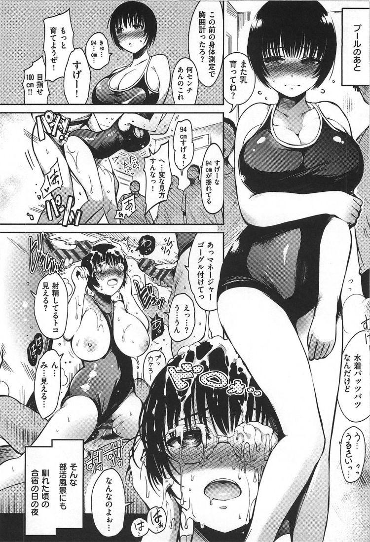 【JKエロ漫画】バスケ部マネージャーのボーイッシュ女子校生が毎日貧乳おっぱいを揉まれて1年で巨乳に大変身したので部員たちで部活後に乱交セックスで2穴挿入までされちゃいセックスの虜になっちゃいました00014