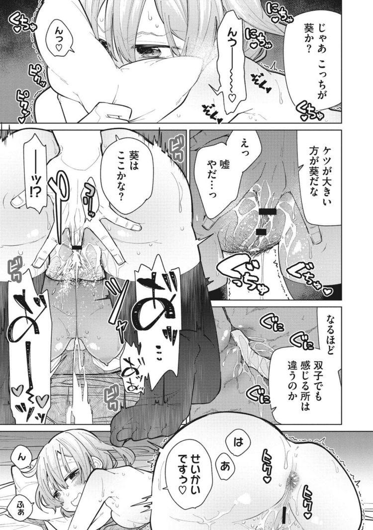 【JKエロ漫画】幼馴染の双子JKから告白されて見分けがつかないのでセックスして覚えることにwwベットで二人を相手にマンコの匂い嗅いで覚えることに!!!00009