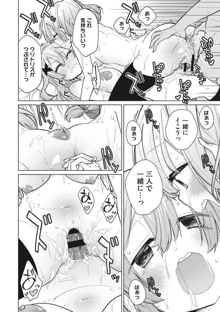 【JKエロ漫画】幼馴染の双子JKから告白されて見分けがつかないのでセックスして覚えることにwwベットで二人を相手にマンコの匂い嗅いで覚えることに!!!00018