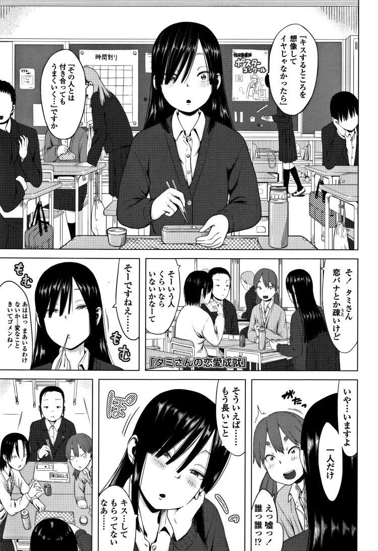 【JKエロ漫画】クラスメイトの地味なJKはお父さんが大好きでおかえりのキスから一緒にお風呂に入ろうとするが・・・00001