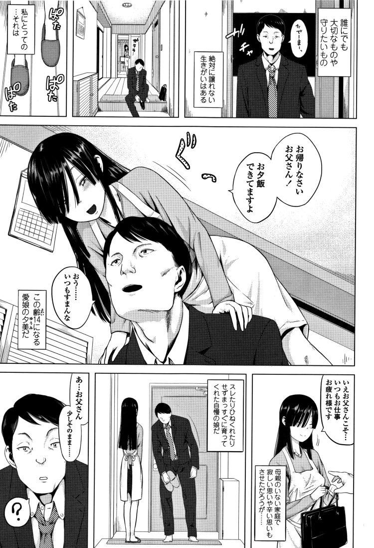 【JKエロ漫画】クラスメイトの地味なJKはお父さんが大好きでおかえりのキスから一緒にお風呂に入ろうとするが・・・00003