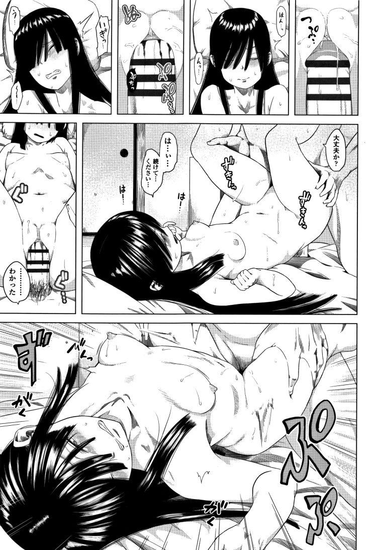 【JKエロ漫画】クラスメイトの地味なJKはお父さんが大好きでおかえりのキスから一緒にお風呂に入ろうとするが・・・00015