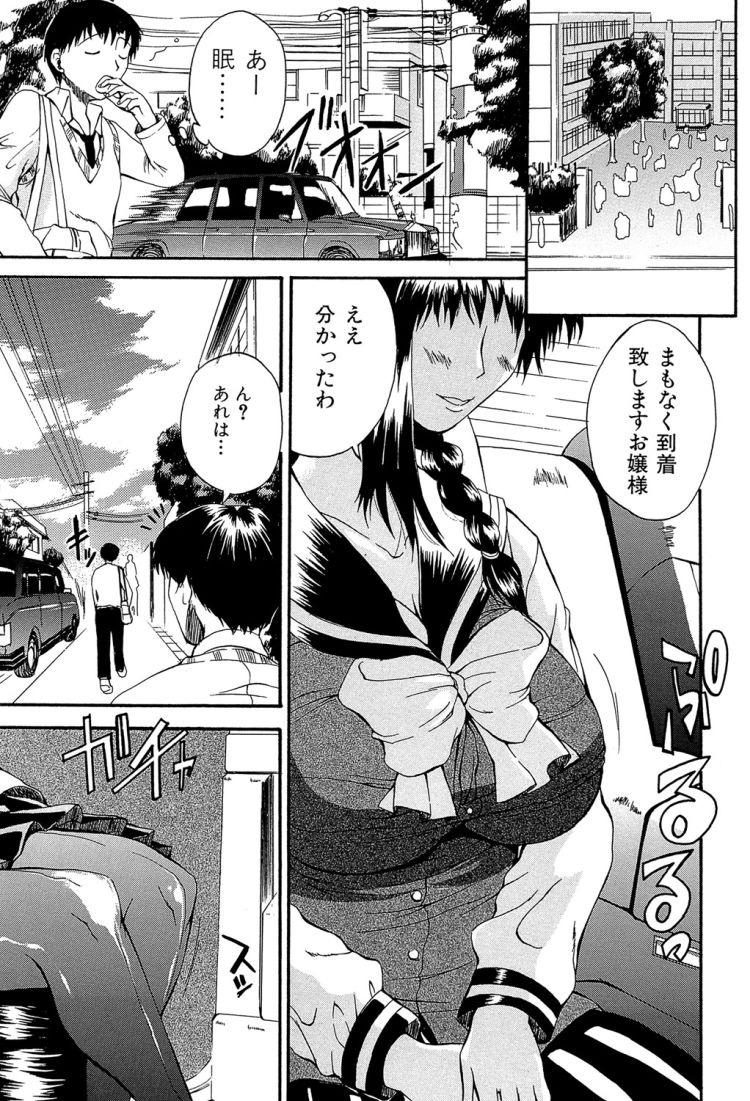 【JKエロ漫画】爆乳のおさげ女子校生が男子に勉強を教えているとおっぱいに見とれて勃起するので足コキと手マンでお互いに気持ちよくしておっぱい揉みながらバックで突きまくる00001