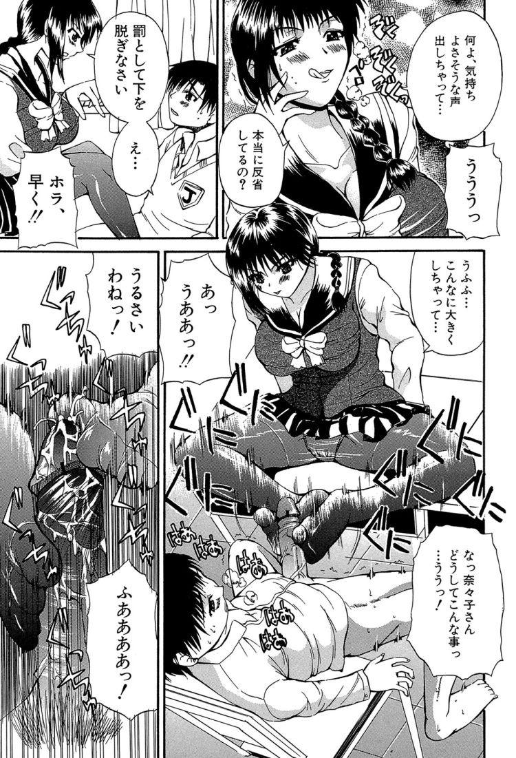 【JKエロ漫画】爆乳のおさげ女子校生が男子に勉強を教えているとおっぱいに見とれて勃起するので足コキと手マンでお互いに気持ちよくしておっぱい揉みながらバックで突きまくる00007