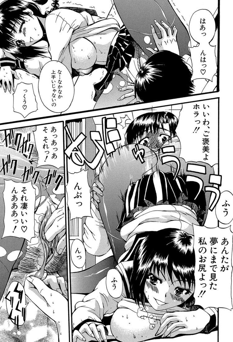 【JKエロ漫画】爆乳のおさげ女子校生が男子に勉強を教えているとおっぱいに見とれて勃起するので足コキと手マンでお互いに気持ちよくしておっぱい揉みながらバックで突きまくる00011