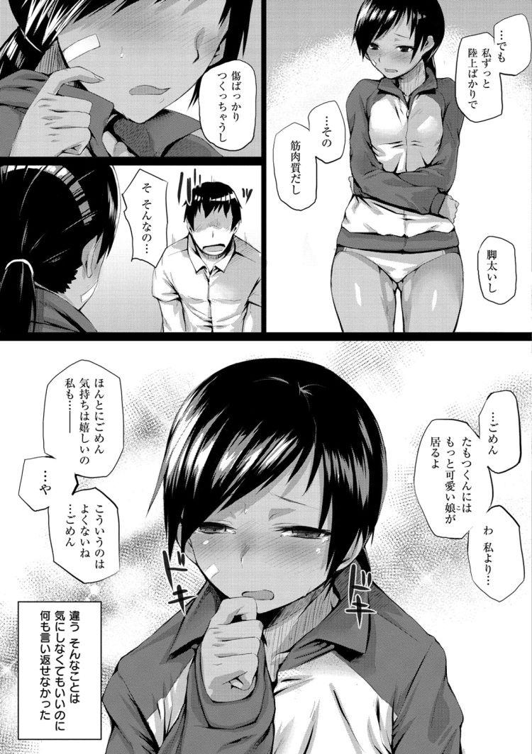 【JKエロ漫画】陸上部エースのボーイッシュ女子校生がタイムを伸ばすためにマネージャーとHな特訓でへそ舐め腋舐めをしてフェラで処女喪失セックスで中出しまでしました00003